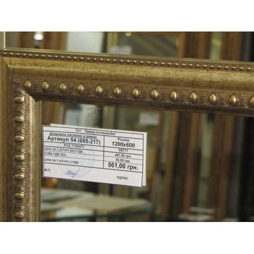Зображення Дзеркало в рамі 1253х653 мм 02.6.12 - изображение 2