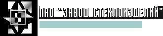 """ПАО """"Завод Стеклоизделий"""""""